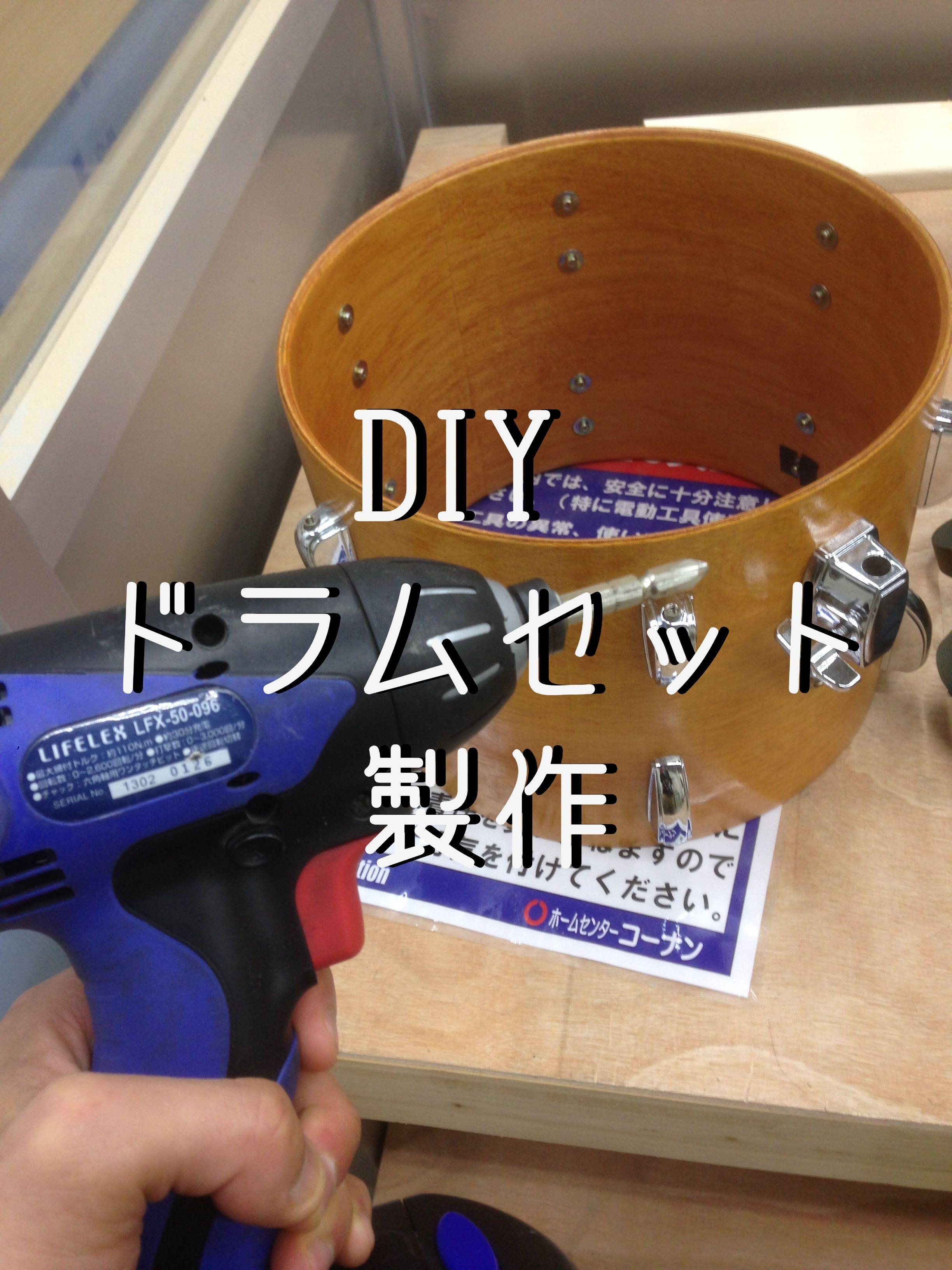 DIYドラムセット製作