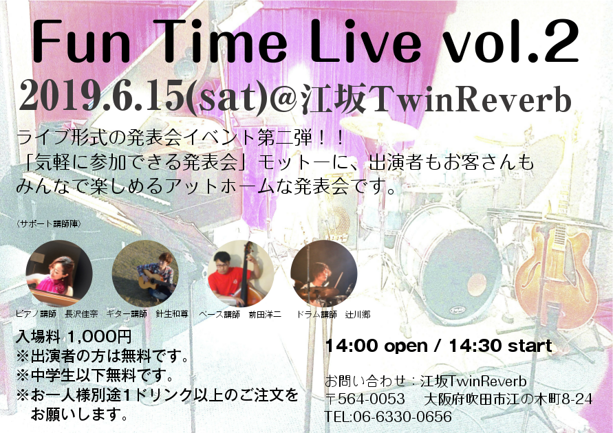 Fun Time Live vol.2開催!!