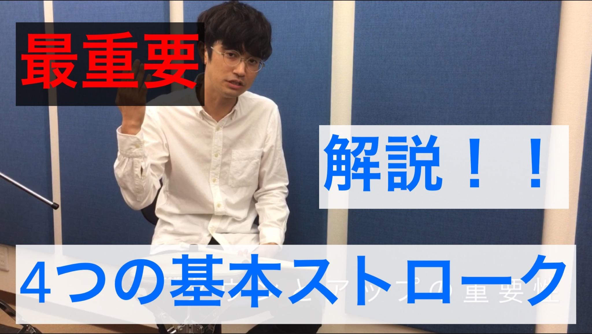 【最重要】解説!!4つの基本ストローク