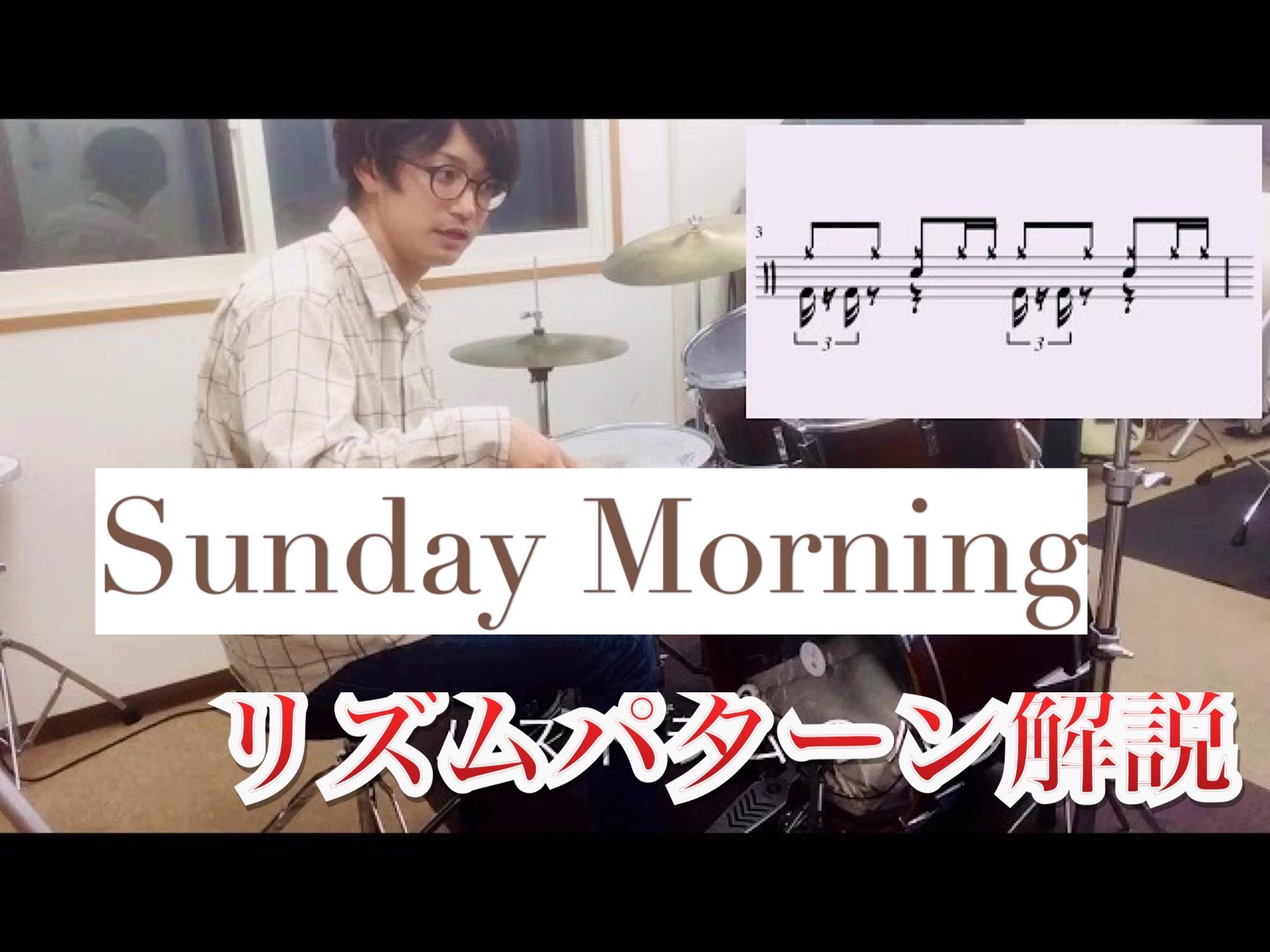 Sunday Morningのリズムパターンのサムネイル