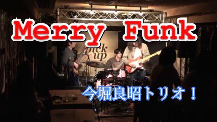 Merry Funk 今堀良昭トリオ!ライブ映像公開!