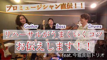 【今堀良昭トリオ】プロが教える!スタジオでリハーサルがうまくいくコツ!!Part1