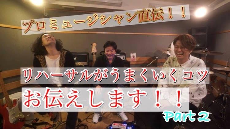 【今堀良昭トリオ】プロが教える!スタジオでリハーサルがうまくいくコツ!!Part2
