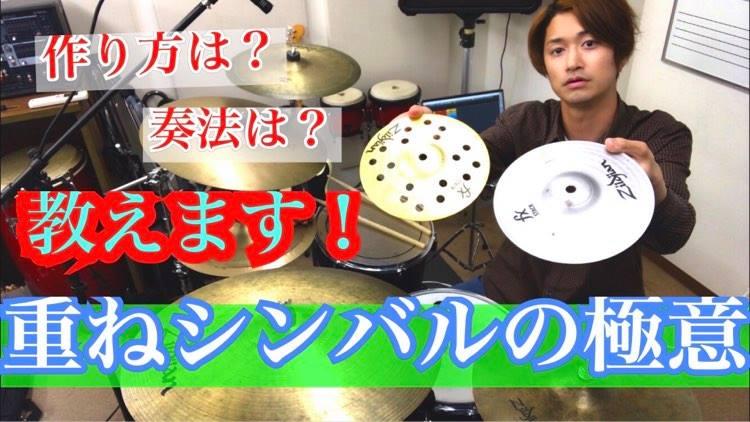 【重ねシンバルの極意!】重ねシンバルの作り方からその効果的な奏法までお見せします!!